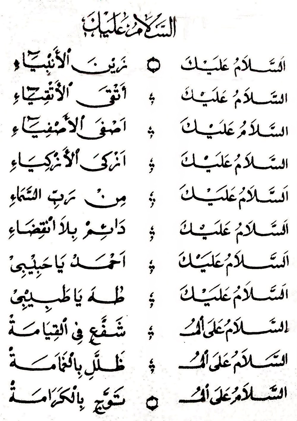 assalamualaika-zainal-anbiya'-arab