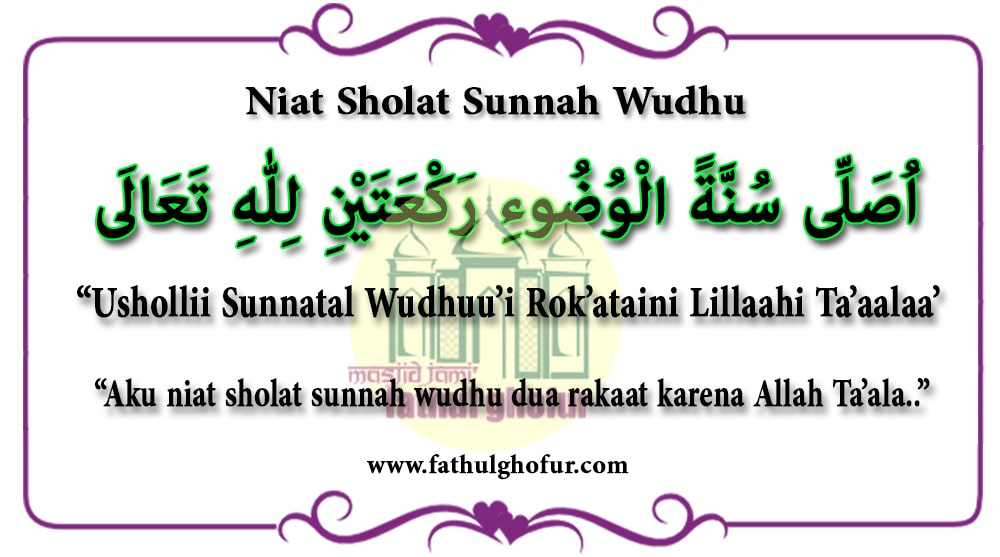 Niatt-sholat-sunnah-wudhu