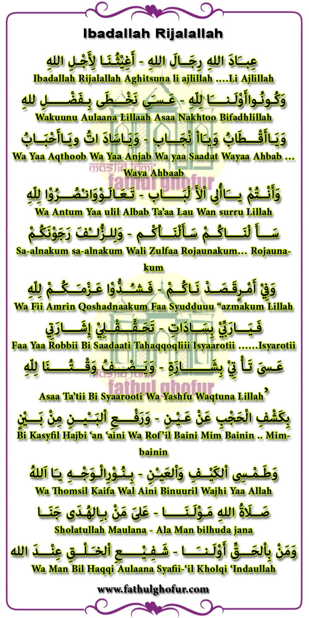 Lirik-Ibadallah-Rijalallah-1