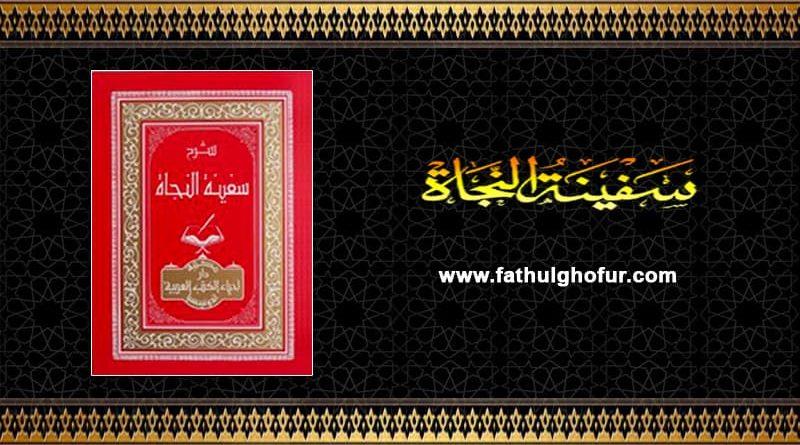 Kitab-Safinah-fathulghofur.com