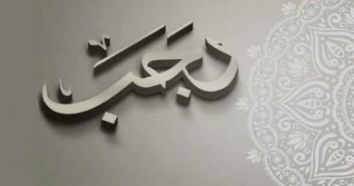Fadhilah-Sedekah-di-Bulan-Rajab