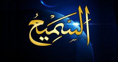 Nama-Allah-As-Samii